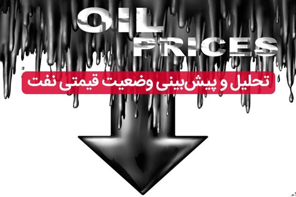 تحلیل و پیشبینی وضعیت قیمتی نفت