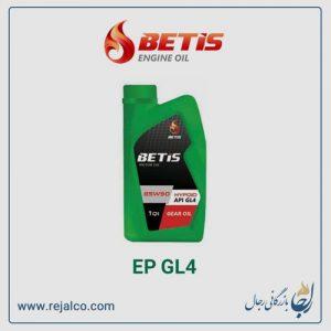 روغن دنده خودرو (GL4) بتیس