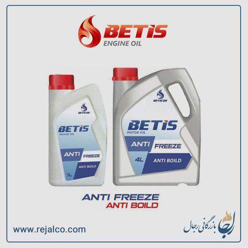 ضد یخ _ ضد جوش Antifreeze, Antiboil بتیس