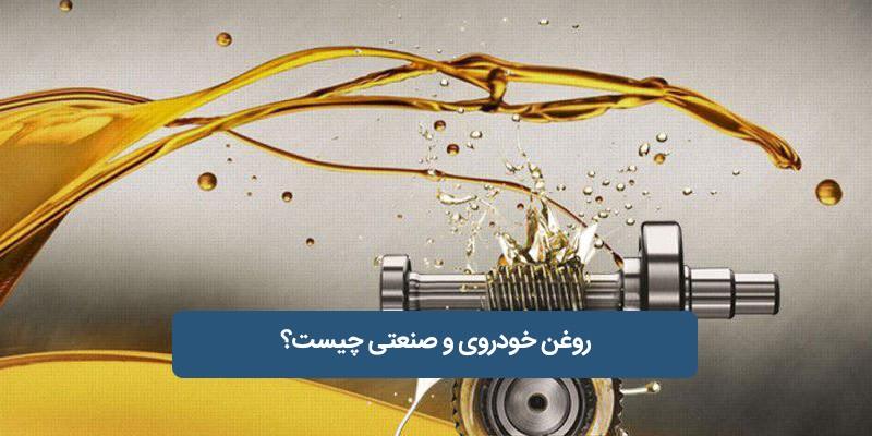 روغن خودروی و صنعتی چیست؟