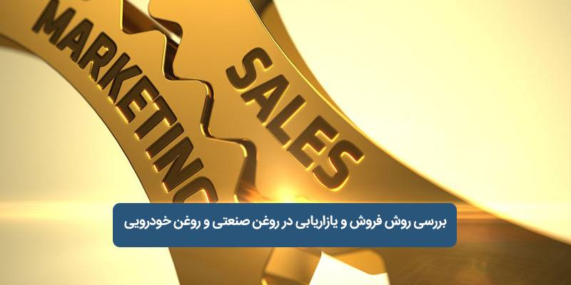 بررسی روش فروش و بازاریابی در روغن صنعتی و روغن خودرویی