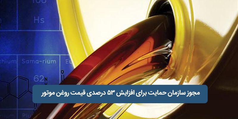 مجوز سازمان حمایت برای افزایش 53 درصدی قیمت روغن موتور