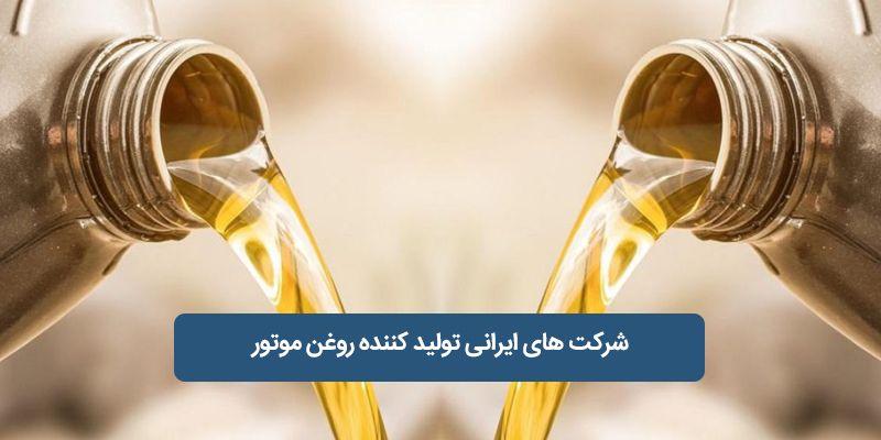 شرکت های ایرانی تولید کننده روغن موتور