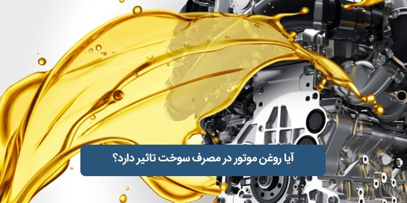 آیا روغن موتور در مصرف سوخت تاثیر دارد؟