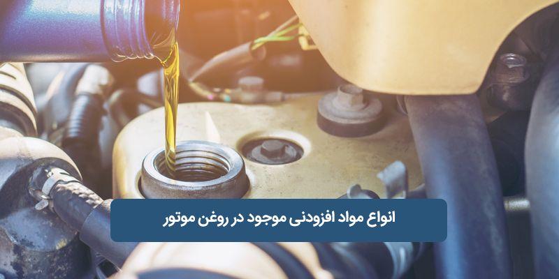 انواع مواد افزودنی موجود در روغن موتور